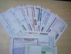 带孔条码单、出入库单、收发货单、采购单、销售清单