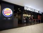 汉堡王加盟费多少钱-连锁店加盟-汉堡王加盟