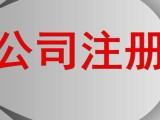 广州代办公司注册,企业年检纳税申报,一站式企业服务