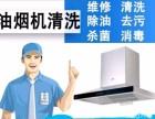 专业清洗修理安装各种家庭式油烟机,治理厨房漏油,反味
