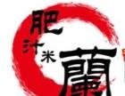 上海香港肥汁米蘭小锅米线加盟怎么样加盟需要多少钱