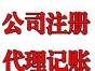 菏泽正耀专业工商注册|代理记账