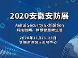 2020中国安徽智慧城市与公共安全博览会