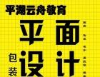 嘉兴平湖学PS广告影楼设计(云舟教育)学平面设计