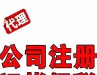 全乐山公司注册全包价800元,代理记账200元起。