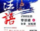 2018年3月10日免费法语公开课 -武汉法语联盟汉阳校区