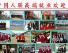 中国人联加盟
