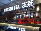 北京chosen tea泫茶加盟费/泫茶加盟电话