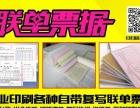 专业印刷收据|台账|出入库单|销货清单|等各种票据