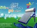 欢迎访问%南通太阳雨太阳能(各区)售后服务维修官方网站电话