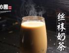 蘭沁園港式奶茶加盟 投资金额 5-10万元