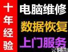 晋江全市区,免上门费,较快15分钟响应,修不好不收费