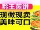 黔王煎饼加盟