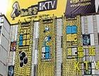 自由麦克KTV 自由麦克KTV加盟招商
