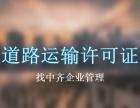 天津市河东区道路运输许可证办理公司需要提供什么?