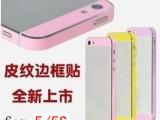 苹果5代 iPhone5 边框侧边贴多彩手机贴纸保护贴膜 超薄皮