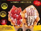 美滋淋蛋仔冰淇淋加盟 +炸鸡汉堡+饮品奶茶店加盟