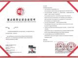 黑龙江ISO体系认证