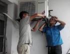 白马井空调安装维修移机雪种(加氟)