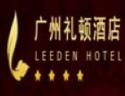 礼顿酒店加盟