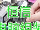 恒信电脑专业组装电脑