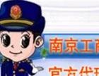 庐江专业工商注册公司、代理记账、 速度快价格低