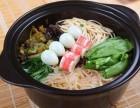 成都筷子米线加盟怎么样 加盟费高不高