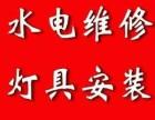 南宁市水电安装公司专业承接各单位水电安装维修