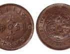 昆明市哪里可以免费鉴定评估大清铜币市场价值