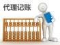 上海嘉定区愿海代理记账的优势