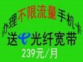 沙井大王山电信宽带新套餐,办理电信光纤宽带送无限流量手机卡