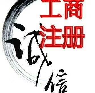 邹城市盈鑫 公司注册 代理记账