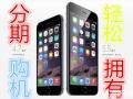 杭州上城区苹果iPhone7全网通分期付款报价多少钱按揭地址