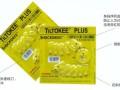 TILTOKEE PLUS加强型多角度防倾倒标签