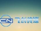 淄博商业活动主持飞创传媒