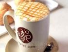 【啡域咖啡加盟】加盟/加盟费用/项目详情
