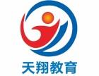 天翔教育 灌南县事业单位考试培训