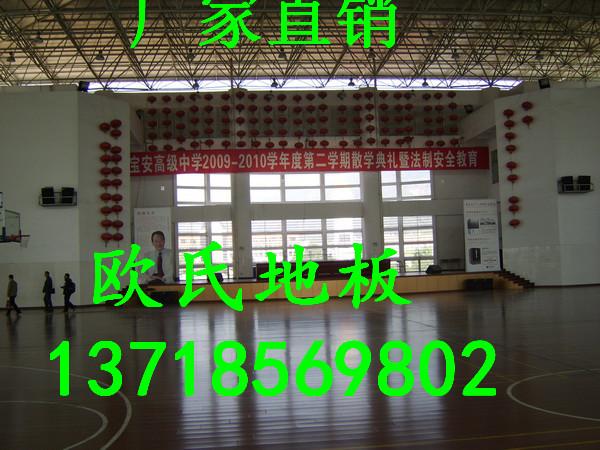 福州马尾体育运动木地板批发 专业体育运动木地板直营