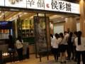 西安侯彩擂奶茶加盟 全国招商 官方加盟