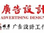 专业广告设计与制作