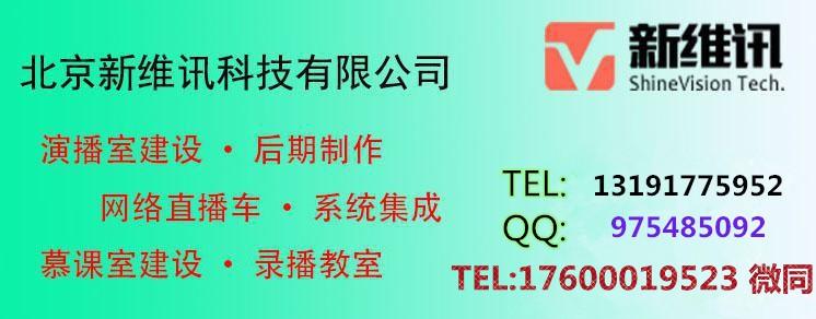 北京新维讯微课慕课校园电视台专业建设