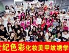 湘潭学习化妆有没有专业学校