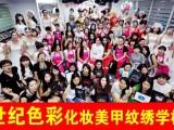 湘潭学习化妆专业学校
