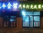 哈尔滨改装车灯 哈尔滨江淮悦悦车灯升级氙气灯 透镜