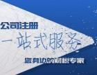 青山2019代办营业执照 一条龙服务