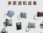 企业电话、呼叫中心系统