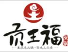 贡王福火锅加盟