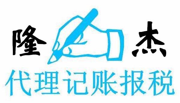 隆杰办理新公司注册,快速出证,申请一般纳税人