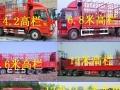 酒泉4至17.5米货车拉货-长途搬家-设备挖机运输