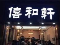上海加盟僖和轩需要多少钱?加盟前景怎么样?